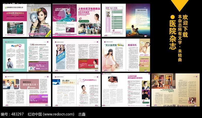 杂志模板下载(编号:483297)-书刊设计图片素材下载