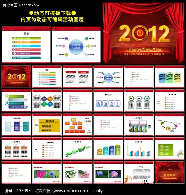 新年计划动态ppt模板模板下载 497093 节日民俗图片素材下