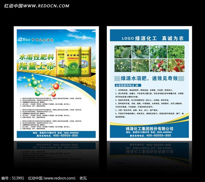 农资产品彩页设计模板下载(编号:513991)-宣传单