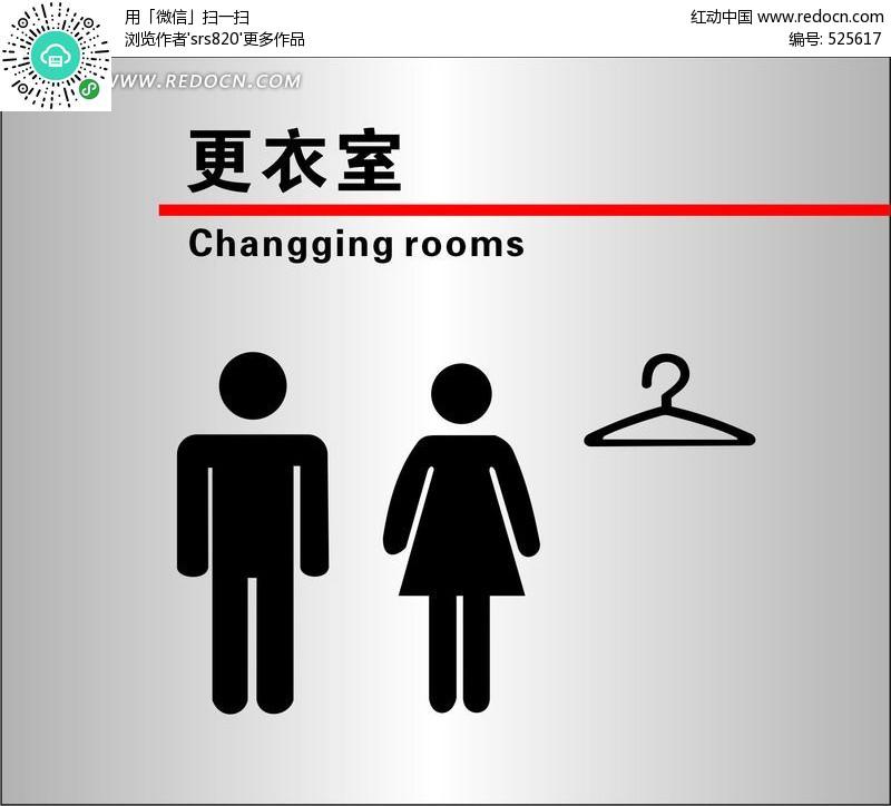 更衣室-标志 LOGO 图标矢量图下载(编号:5256