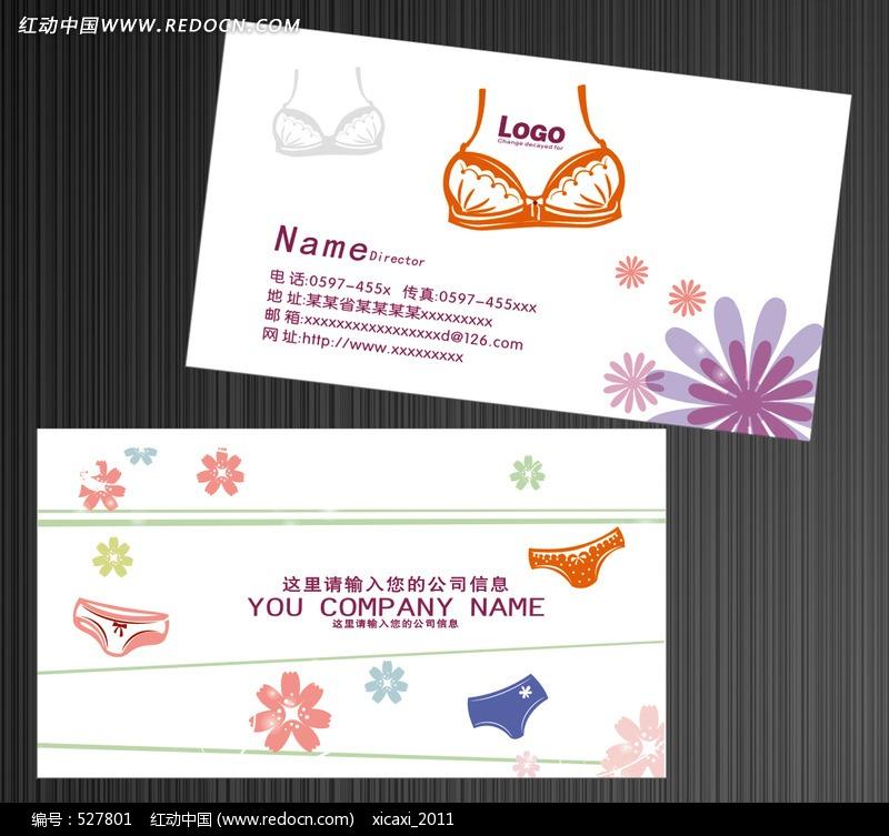 女性名片 内衣店名片设计模板下载编号:5278