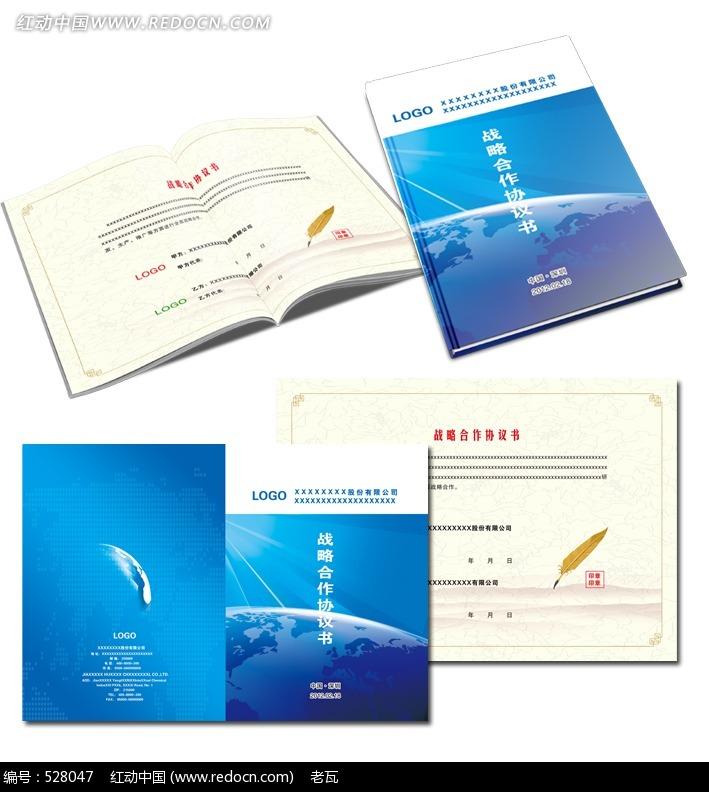 合作协议书设计模板下载(编号:528047)-书刊设