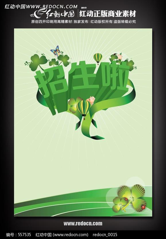 校园海报设计素材,咖啡海报设计素材,排球海报设计素材,海报