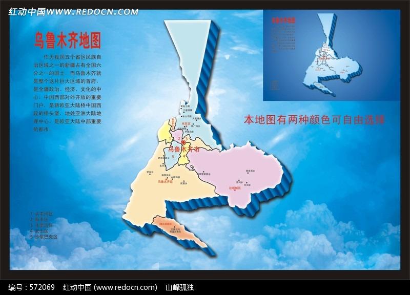 乌鲁木齐地图素材模板下载(编号:572069)-psd