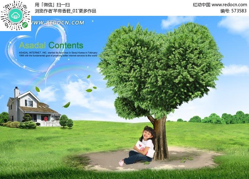 草地上心形大树下面的小女孩 风景psd素材下载