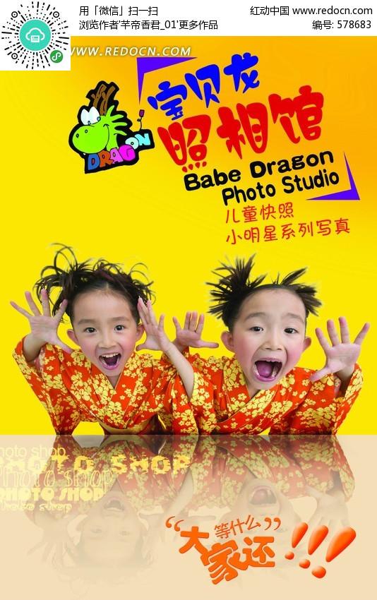 照相馆宣传海报设计 编号 578683 海报设计 PSD广告设计模板 PSD素