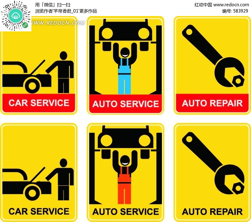 汽车故障标示图片大全 矢量车辆故障指示标识矢量图高清图片