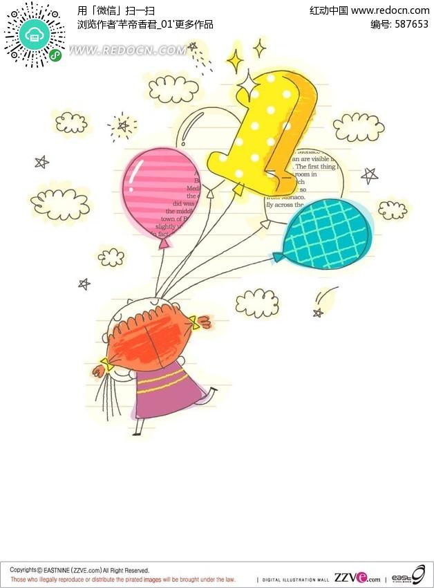 玩气球的小女孩-卡通人物矢量图下载(编号:587653)