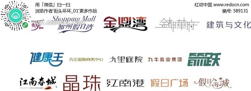 字体logo设计模版矢量艺术字(编号:589131)