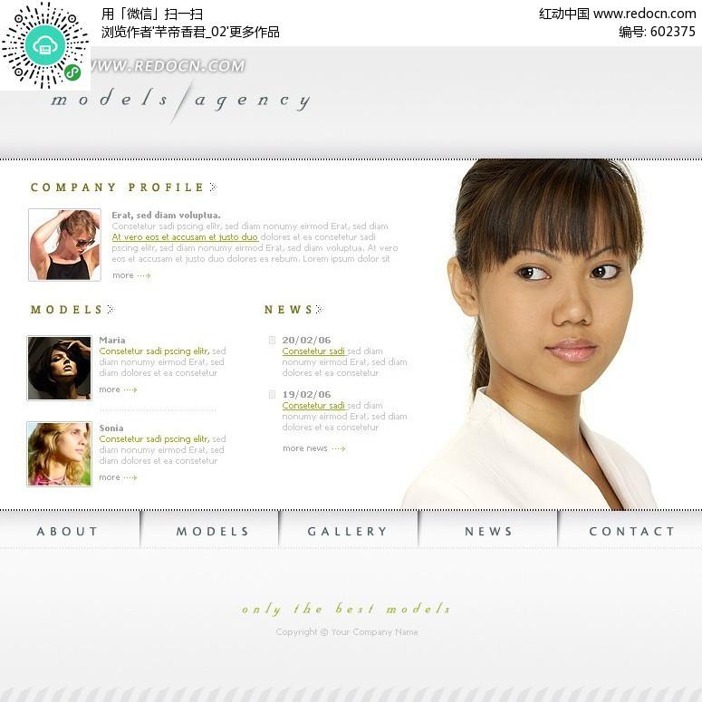 模特俱乐部网页设计模反编号:602375