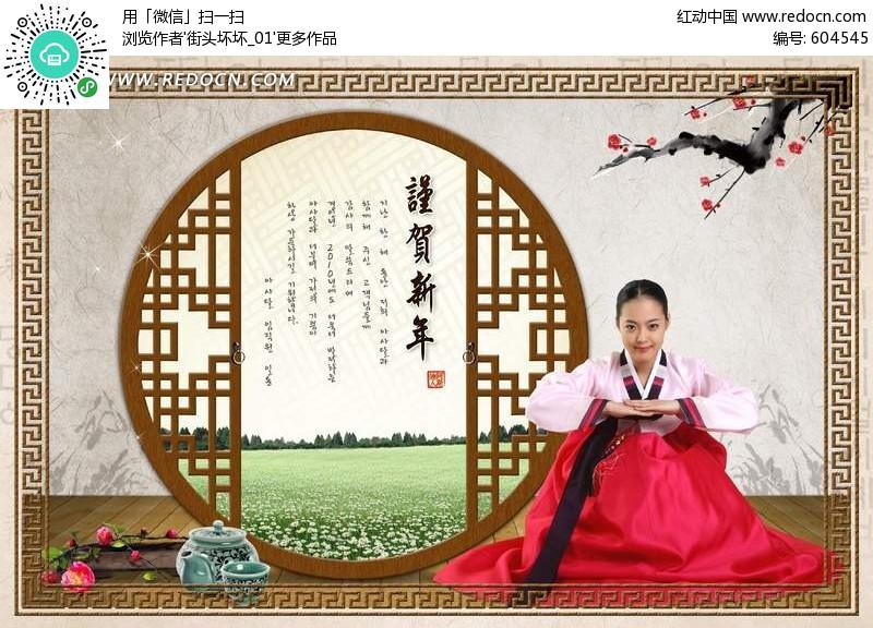 关键词:古典风格生活百科psd分层素材韩国