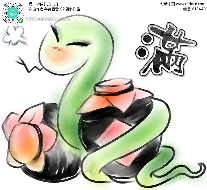 蛇年卡通年画(编号:613443)_动物_PSD分层素