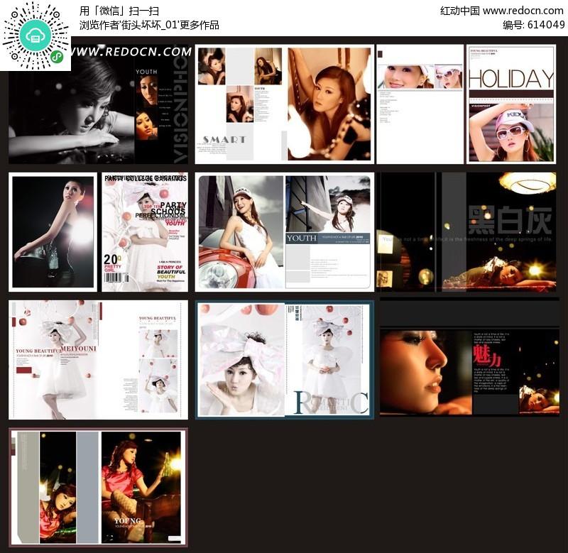 关键词:画册设计画册模版psd分层素材版式设计杂志排版图片