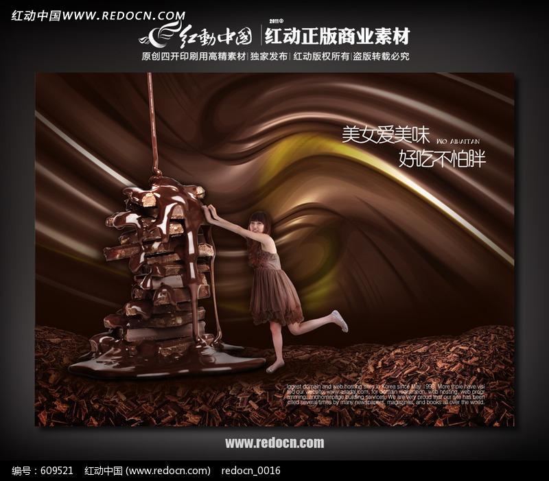 巧克力广告横版海报模板下载(编号:609521)-商业海报