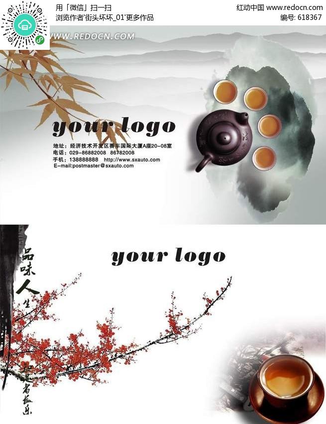 中国古典水墨背景茶文化名片psd设计模板图片