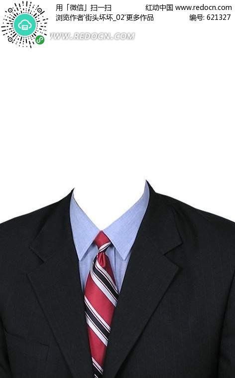 证件照模板黑西服红黑条纹领带