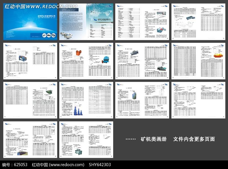 景观画册排版设计画册目录排版设计a3画册排版设计