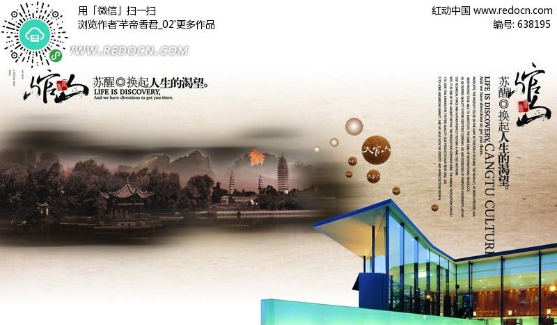江南风格地产宣传海报模板图片