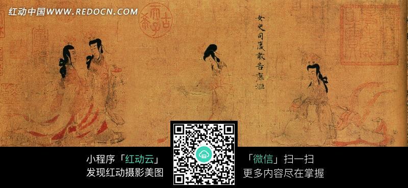 中国古代名画 女史箴图五设计图片