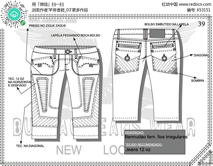 中长裤设计图矢量图 653151 珠宝服饰