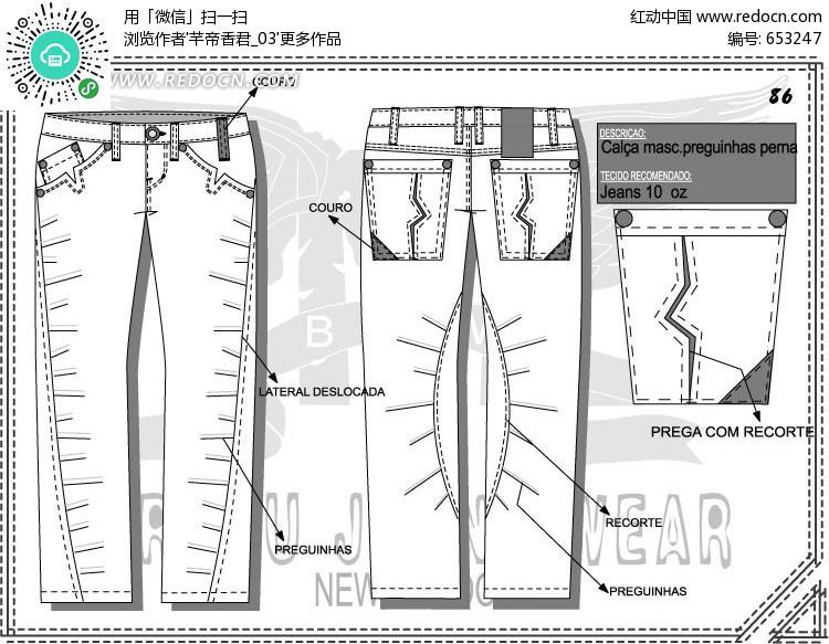 男士个性长裤矢量设计稿图片