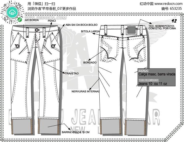 长裤版式设计矢量草图图片