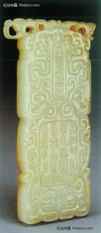精美的古代刻字花纹玉牌设计图片