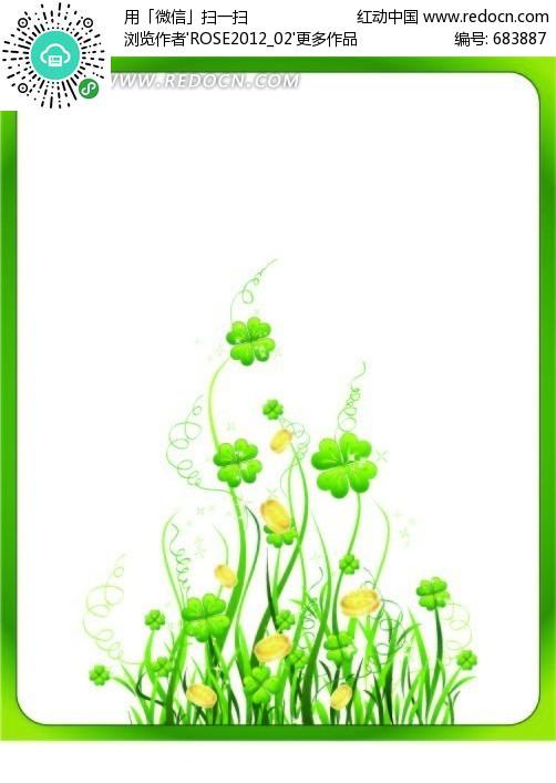 绿色的幸运草花纹 矢量花纹 矢量花边素材下载 683887图片