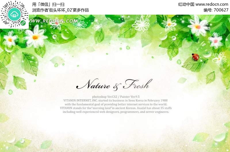 炫彩春天绿色叶子信纸背景素材图片
