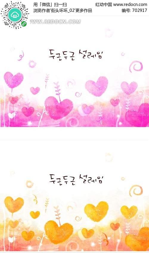 水彩风格韩国心形背景手绘素材 PSD花纹背景 PS底纹素材下载 编号