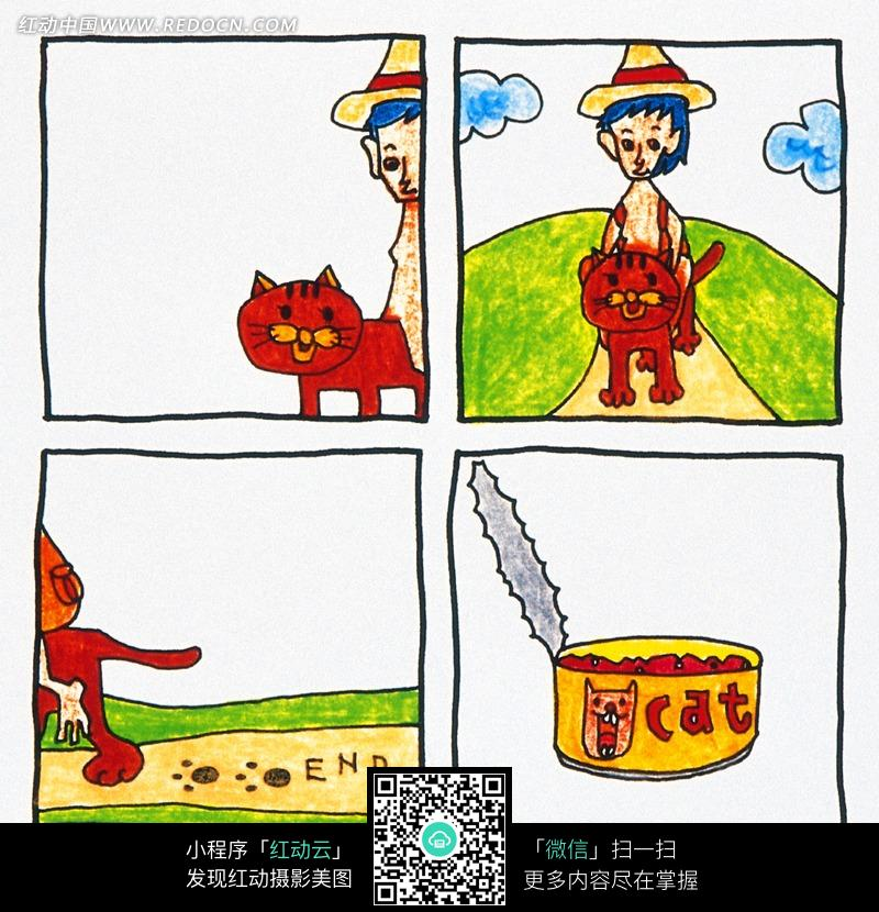 儿童故事连环画简笔画-儿童和猫四格漫画图片 727225 人物卡通 漫画图片