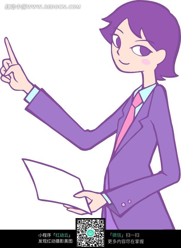 手指前方的拿着资料的的卡通女子图片(编号:7