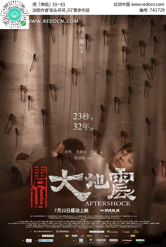 唐山大地震宣传海报设计psd分层素材图片
