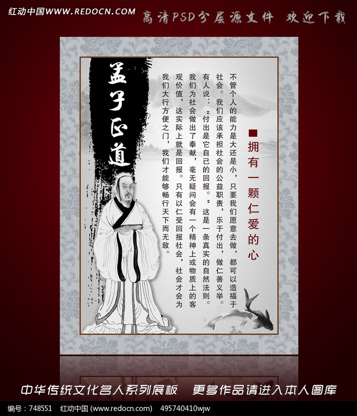 传统文化板报设计_中国传统文化板报