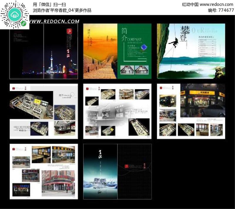 广告设计矢量模板 画册设计图片