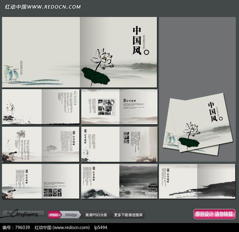精美中国古典画册设计素材模板下载(编号:796039)图片