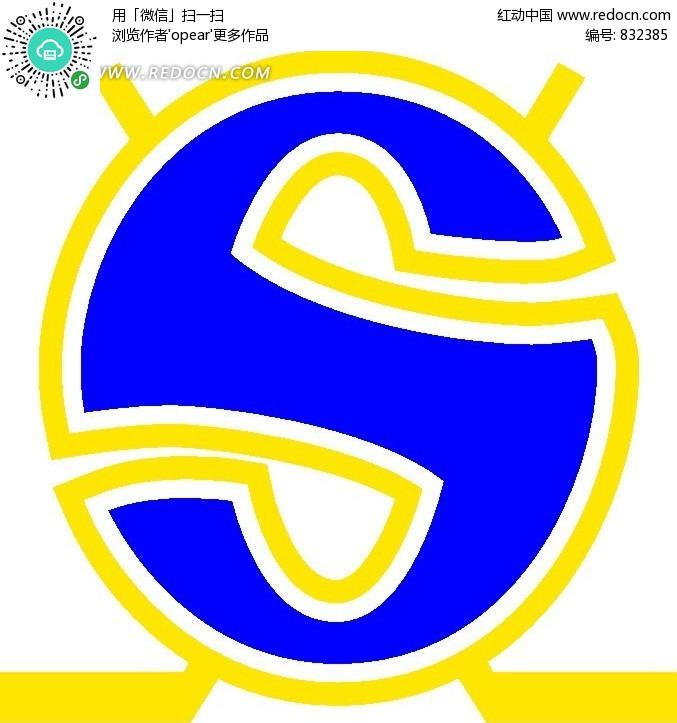 下载《创意S矢量标志logo设计》[一星图片]-创意S矢量标志logo设计