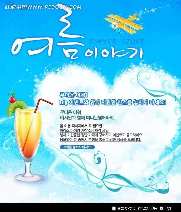 韩国模版网页制作公司v模版下载(编号:834539)芜湖平面设计好的饮料图片