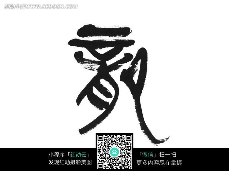 龙字行书书法,毛泽东龙字书法,龙字各种书法字体图片