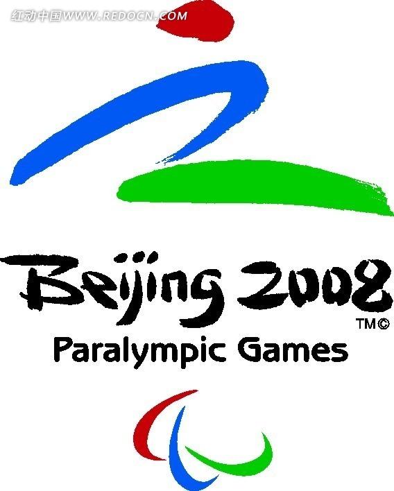 北京残奥会会徽含义_北京2008第13届残奥会会徽天地人吉祥物福牛