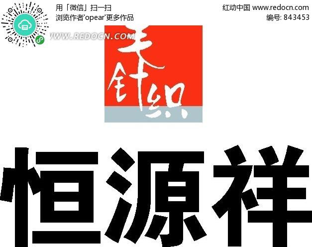 恒源祥标志矢量图 编号 843453 行业标志 标志 图标 矢量素材 -恒源祥图片