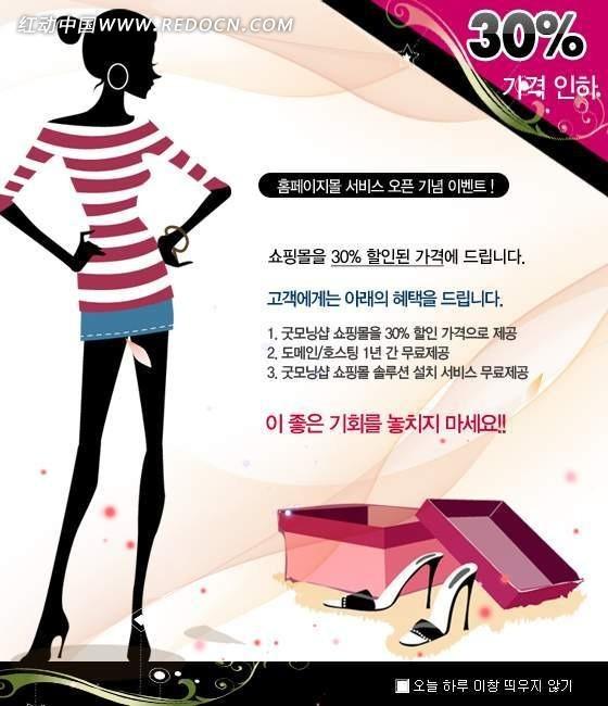 鞋子促销海报设计模版(编号:859227)