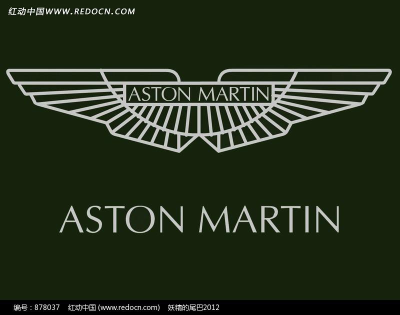 阿斯顿马丁标志 阿斯顿马丁报价标志 阿斯顿马丁标志图片 高清图片