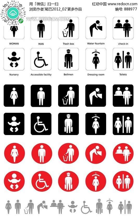 公共场所指示标志矢量图标设计图片