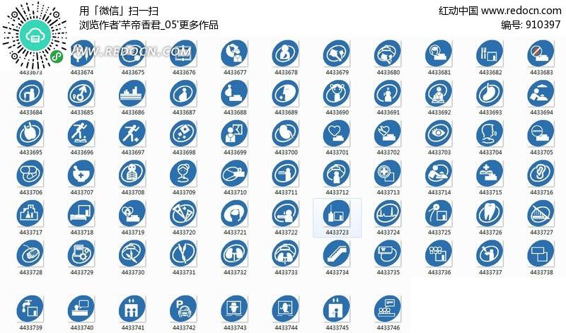 医疗行业创意广告标识矢量图(编号:910397)_公