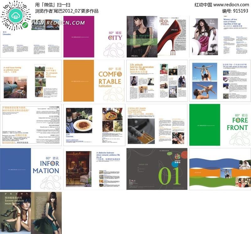 ai矢量乐居杂志设计模板版式设计目录设计矢量设计