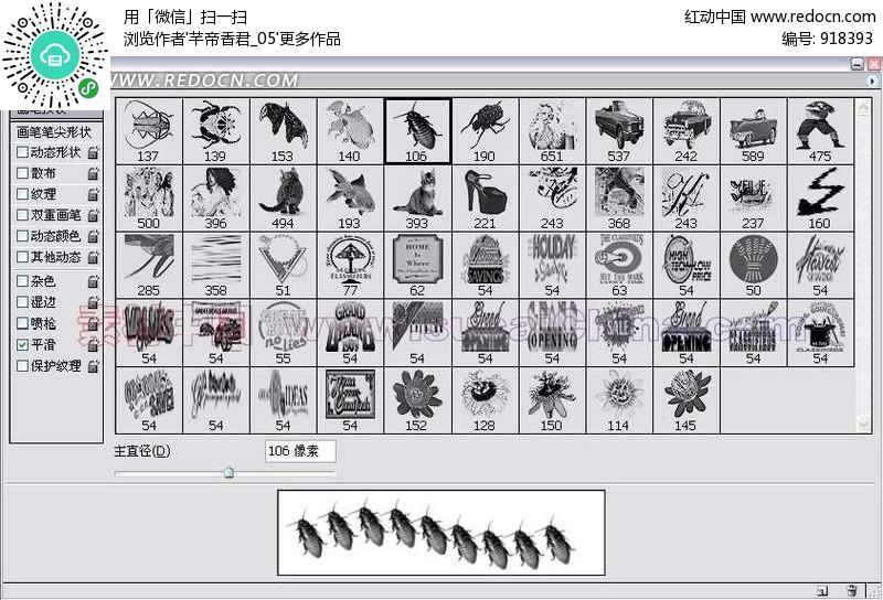 昆虫汽车 商标ps 笔刷 918393 笔刷插件 高清图片
