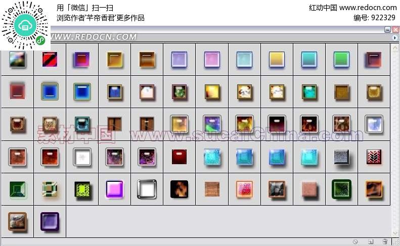 62种玻璃浮雕按钮图层样式下载设计图片