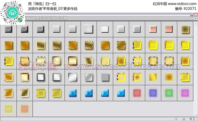 photoshop金属水晶样式