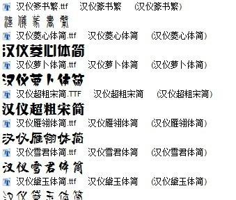 ...下载(132款)_汉仪字体库下载_ps字   汉仪字体安装包系统字...